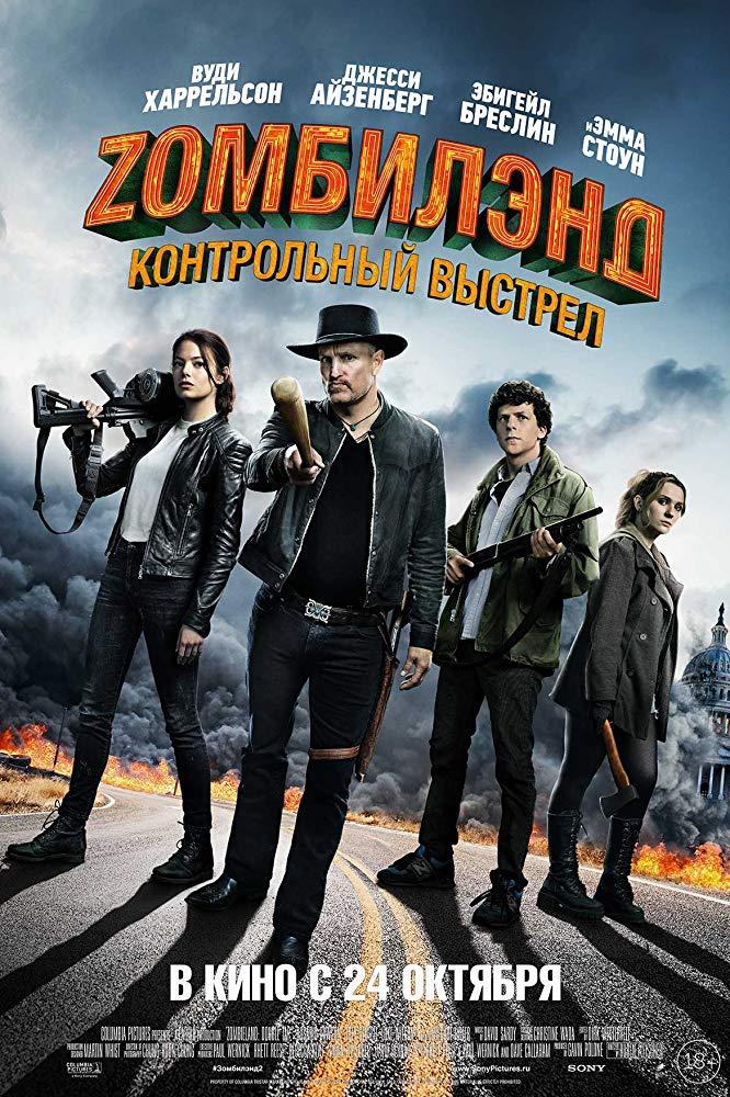 Woody Harrelson, Jesse Eisenberg, Abigail Breslin, and Emma Stone in Zombieland Double Tap (2019) Russia 1