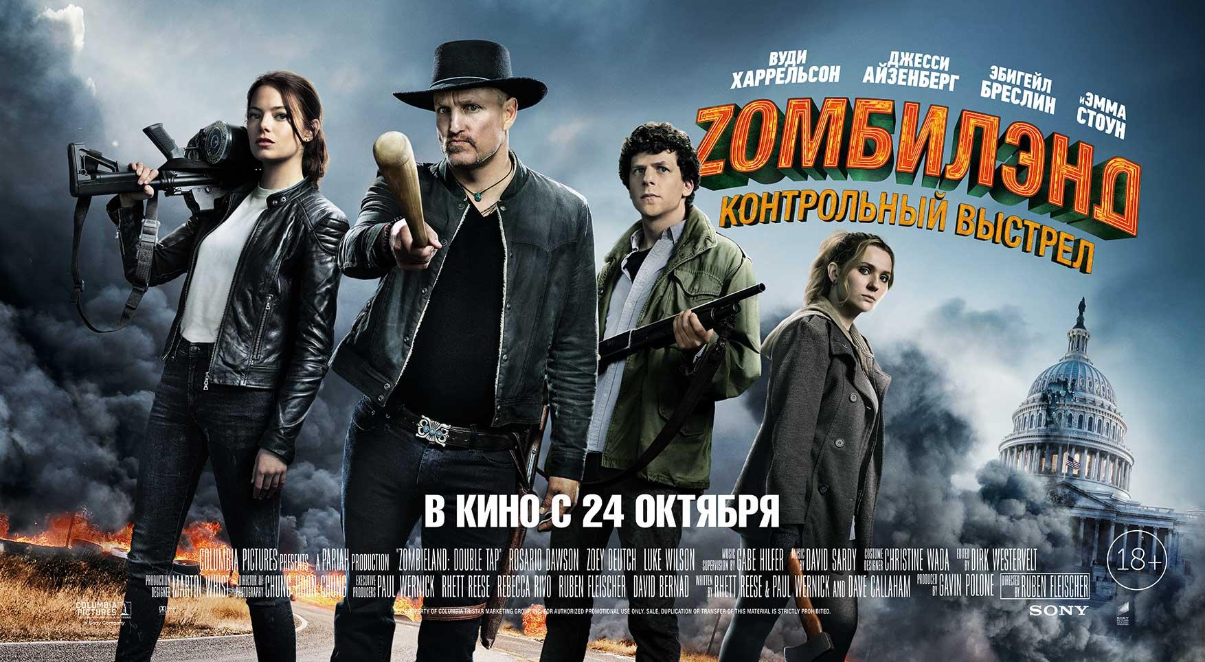 Woody Harrelson, Jesse Eisenberg, Abigail Breslin, and Emma Stone in Zombieland Double Tap (2019) Russia