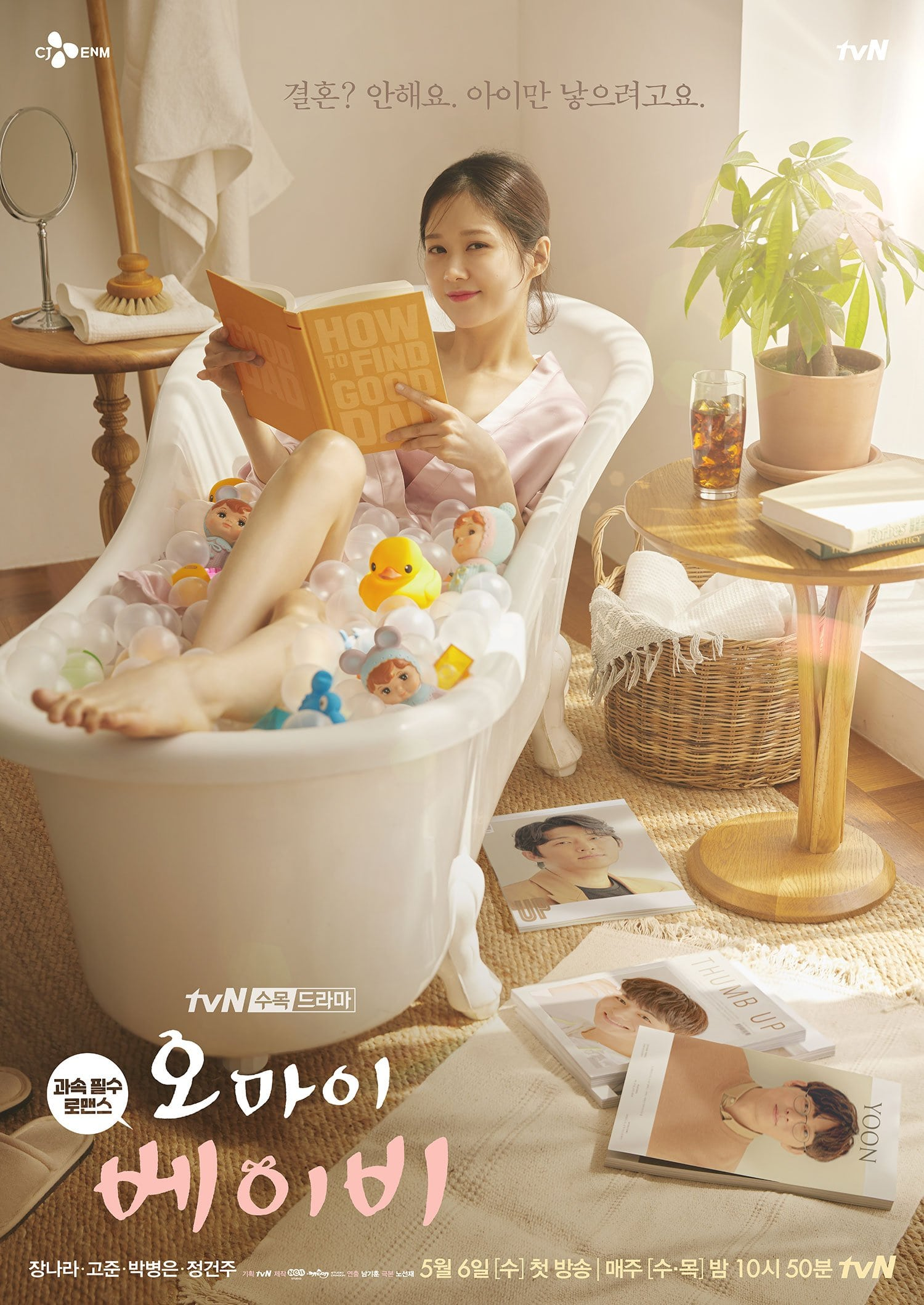 Oh My Baby Poster 2