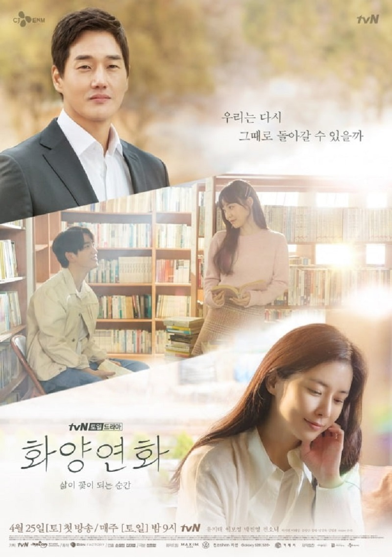 Poster When My Love Blooms -1