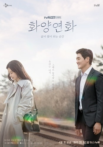 Poster When My Love Blooms -3