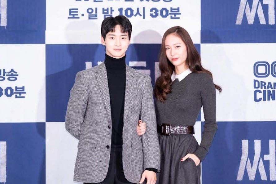 Jang Dong Yoon dan Krystal